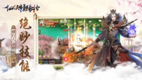仙侠情缘传截图(2)