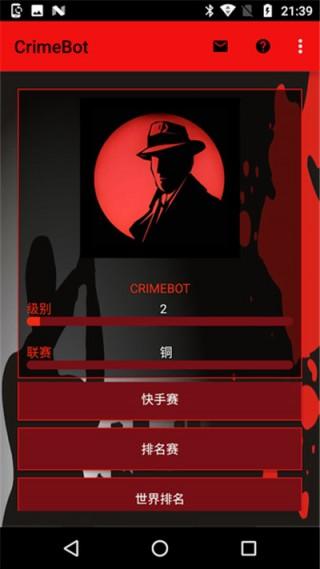 Crimebot截图(1)