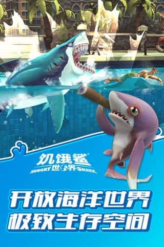 饥饿鲨:世界安卓版截图(2)