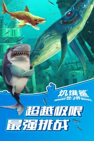 饑餓鯊世界直裝修改版截圖(4)