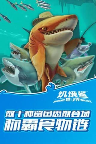 饑餓鯊世界直裝修改版截圖(3)