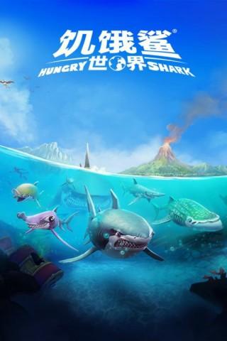 饥饿鲨进化无限钻石游戏截图(5)
