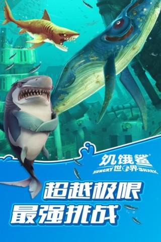 饥饿鲨进化无限钻石游戏截图(4)