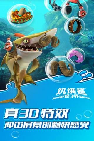 饥饿鲨进化无限钻石游戏截图(1)