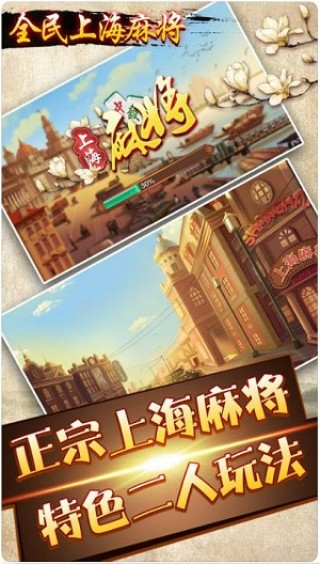 全民上海麻将截图(5)