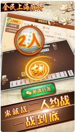 全民上海麻将截图(4)