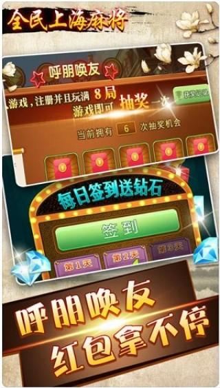全民上海麻将截图(3)