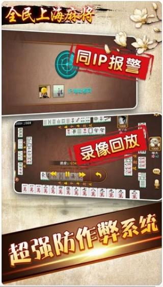 全民上海麻将截图(1)