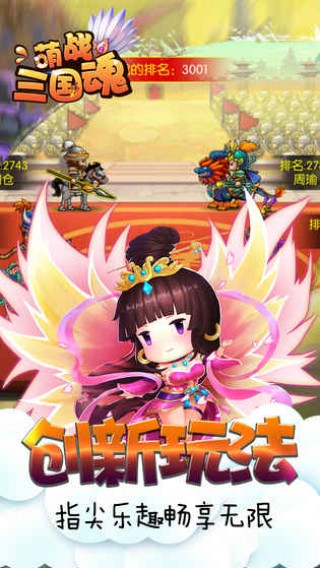 萌战三国魂截图(2)