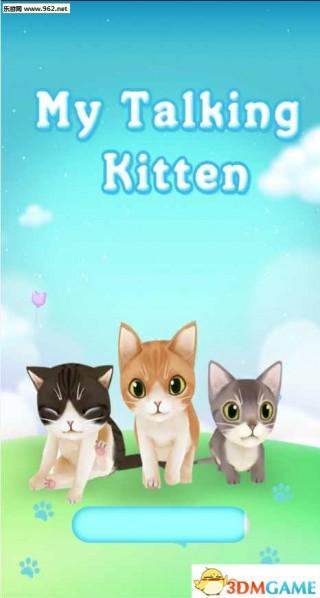 我的谈话小猫截图(3)