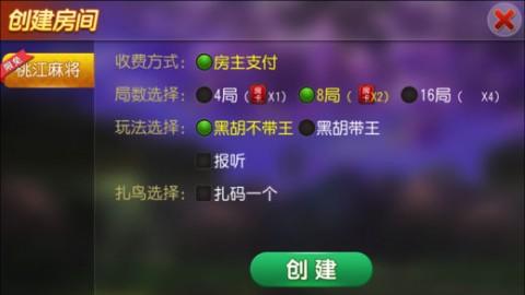 丫丫桃江麻将安卓版截图(2)