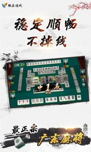 微乐广东麻将安卓版截图(3)