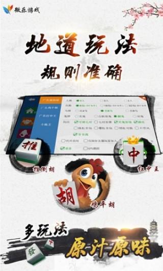 微乐广东麻将安卓版截图(2)