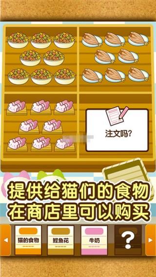 纸萌猫乐园截图(3)