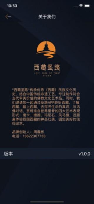 西藏圣路截图(5)