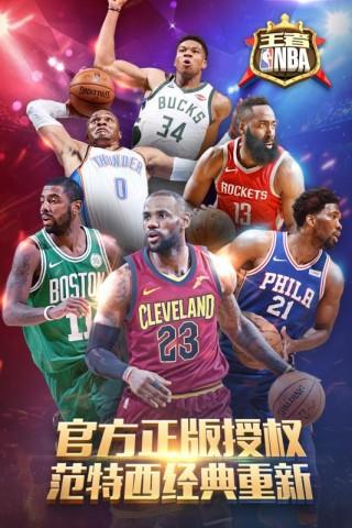 王者NBA截图(5)