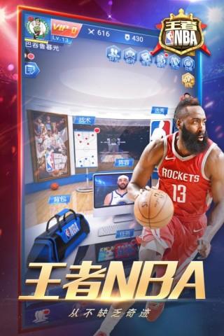 王者NBA截图(4)