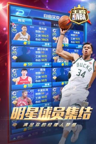 王者NBA截图(3)