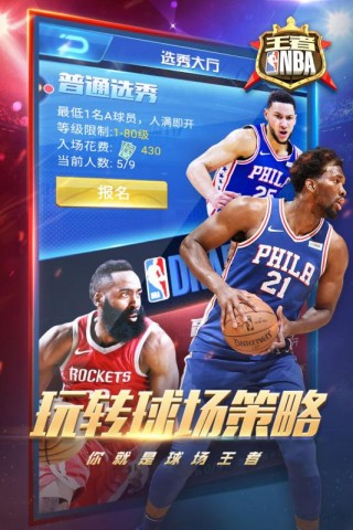 王者NBA截图(2)