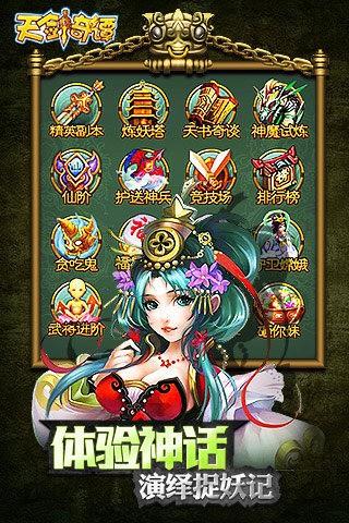 仙剑奇谭ol截图(4)