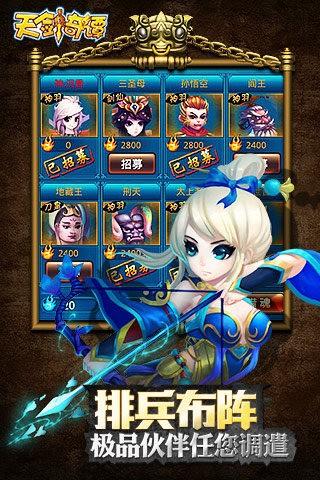 仙剑奇谭ol截图(3)