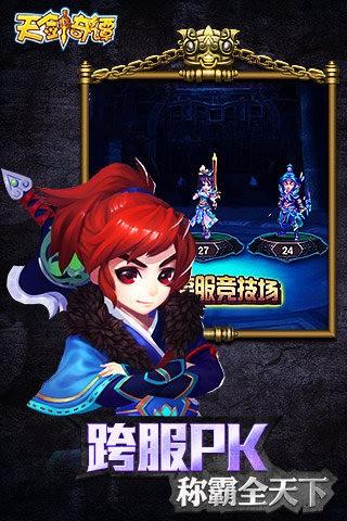 仙剑奇谭ol截图(1)