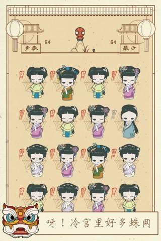 清宫q传破解版无限元宝截图(3)