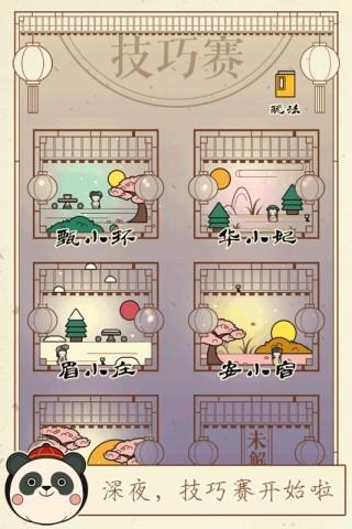 清宫q传破解版无限元宝截图(2)