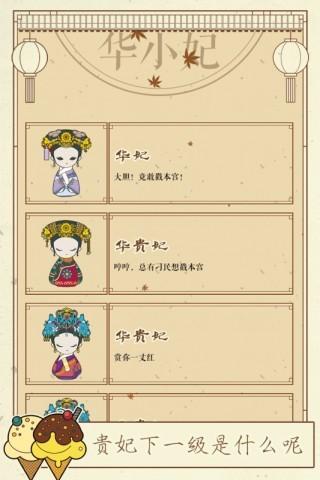 清宫q传破解版无限元宝截图(1)