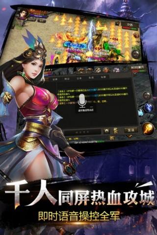 烈焰龙城安卓版截图(3)