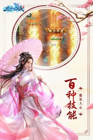 九幽仙域截图(3)