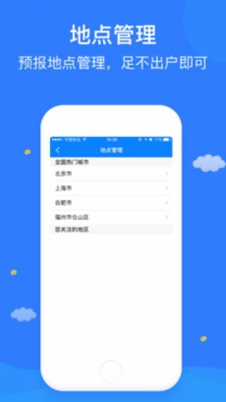 掌鑫-工作生活旅行软件截图(2)