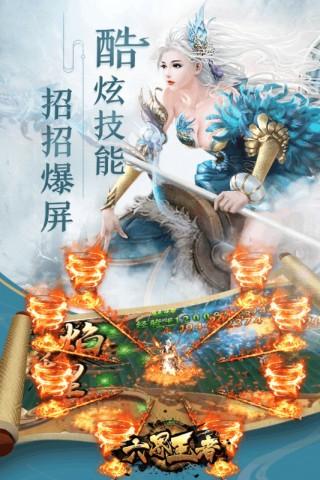 六界王者截图(1)