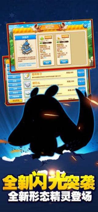 梦幻超进化ios版截图(2)