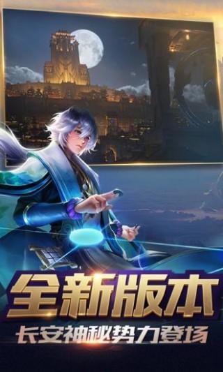 王者荣耀网页版在线玩正版地址截图(5)