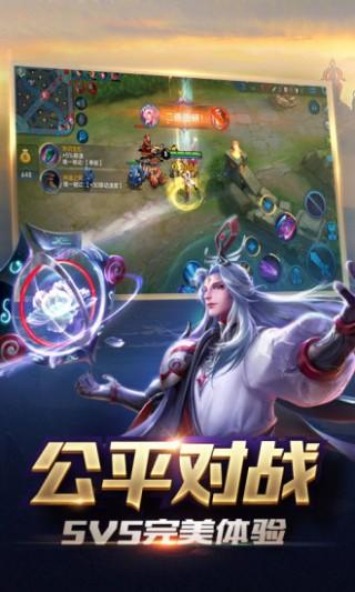 王者荣耀网页版在线玩正版地址截图(3)