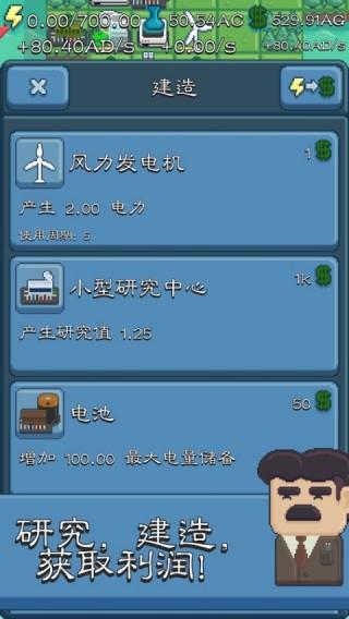 反应堆能源公司截图(3)