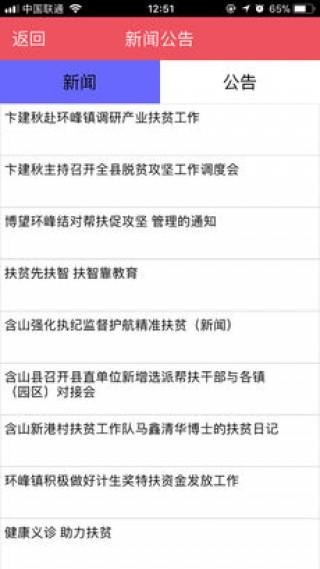 颍上扶贫截图(3)