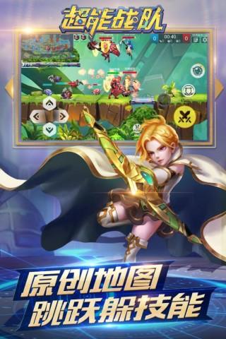 超能战队无限金币版截图(4)