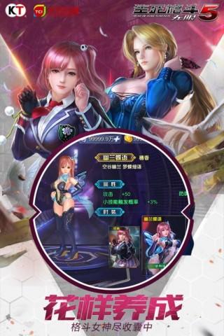 生死格斗5无限安卓版截图(4)