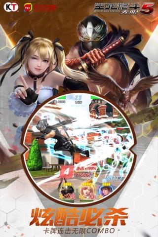 生死格斗5无限安卓版截图(3)