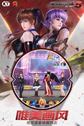 生死格斗5无限安卓版截图(2)