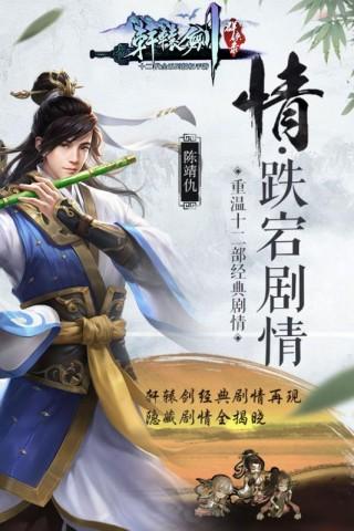 轩辕剑群侠录截图(2)