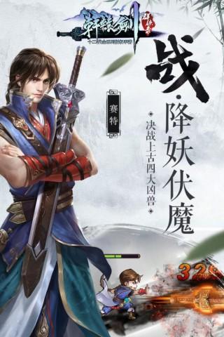 轩辕剑群侠录截图(1)