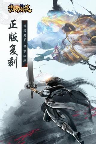 少年刀剑笑截图(3)