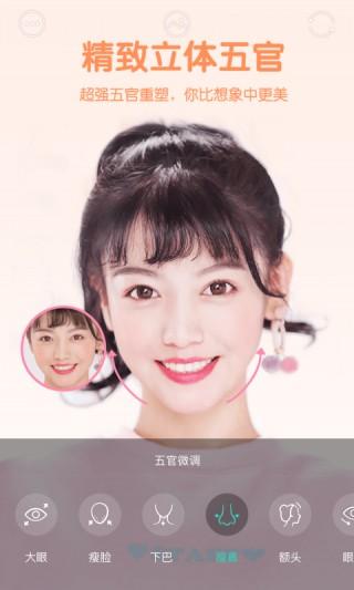 Faceu激萌截图(3)