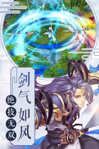大武当之剑截图(3)