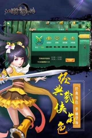 江湖奇侠传安卓版截图(4)