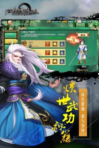 江湖奇侠传安卓版截图(3)