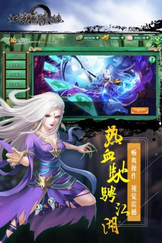 江湖奇侠传安卓版截图(2)